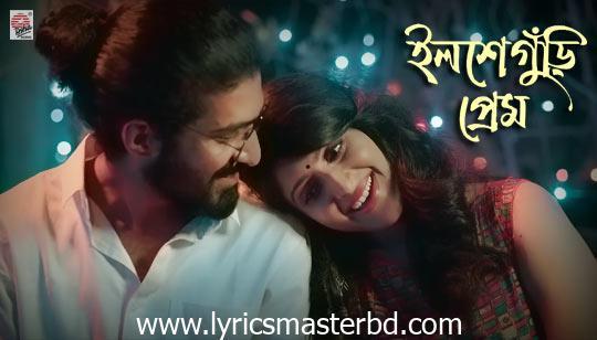 Ilsheguri Prem Lyrics (ইলশেগুঁড়ি প্রেম) Madhuraa Bhattacharya