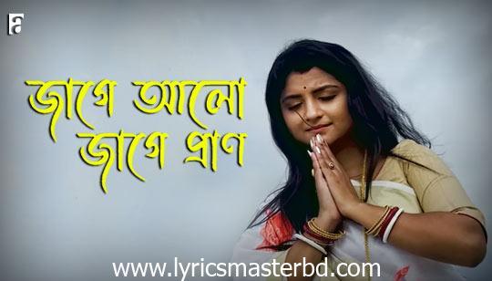 Jage Aalo Jage Pran Lyrics (জাগে আলো জাগে প্রাণ) Aditi Munshi | Indarnil Dutta