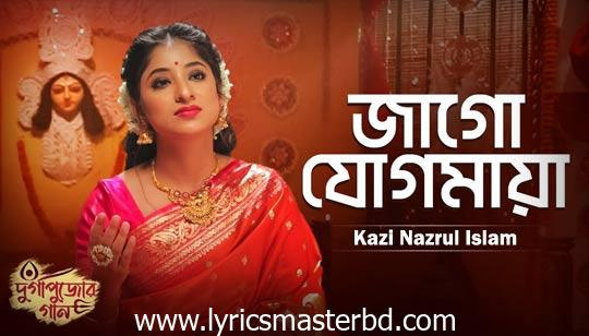 Jago Jogomaya Lyrics (জাগো যোগমায়া) Mekhla Dasgupta | Nazrul Geeti