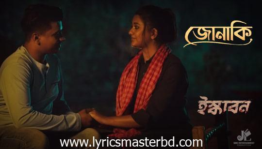 Jonaki Lyrics (জোনাকী) Rupankar Bagchi | Annwesha | Iskabon