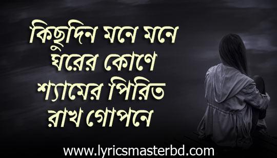 Kichudin Mone Mone Lyrics (কিছুদিন মনে মনে) Bengali Folk Song
