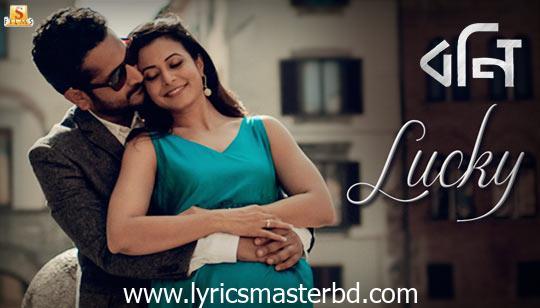Lucky Song Lyrics (লাকি) Anupam Roy | Bony Bengali Movie