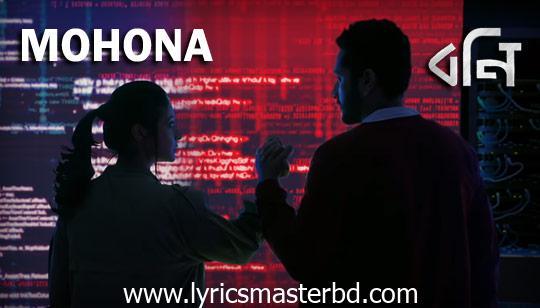 Mohona Lyrics (মোহনা) Bony | Paloma Majumder | Anupam Roy