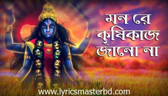 Mon Re Krishikaj Jano Na Lyrics (মন রে কৃষিকাজ জানো না) Shyama Sangeet