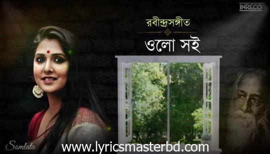 Olo Soi Lyrics (ওলো সই) Rabindrasangeet | Somlata