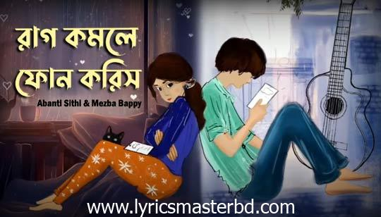 Raag Komle Phone Koris Lyrics (রাগ কমলে ফোন করিস) Abanti Sithi   Mezba Bappy