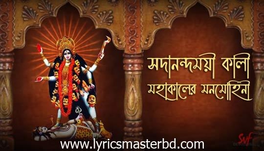 Sadanando Moyee Kali Lyrics (সদানন্দময়ী কালি) Shyama Sangeet
