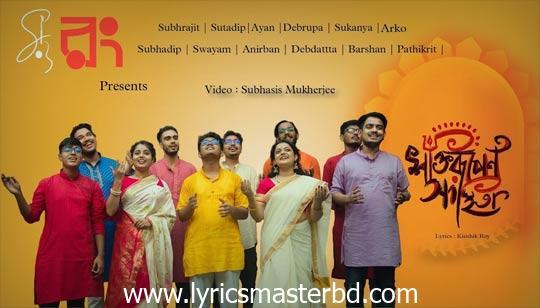 Shaktirupeno Sangsthita Lyrics (শক্তিরূপেণ সংস্থিতা) Durga Puja Song