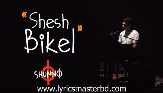 Shesh Bikel Lyrics (শেষ বিকে) Shunno Band | Notun Srote Album