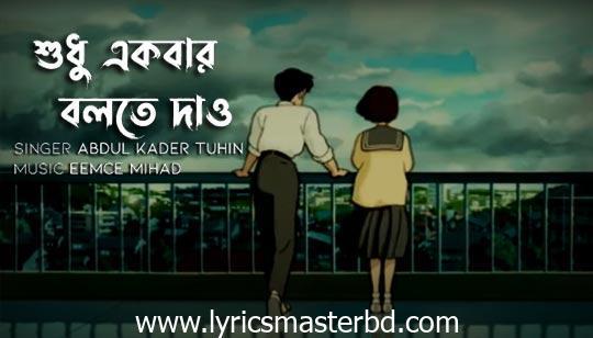 Shudhu Ekbar Bolte Dao Lyrics (শুধু একবার বলতে দাও) Tuhin | Eemce Mihad