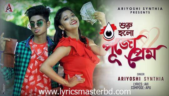 Suru Holo Pujo Prem Lyrics (শুরু হলো পূজো প্রেম) Ariyoshi Synthia | Rick