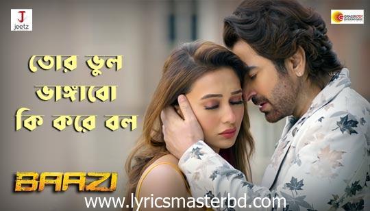 Tor Bhul Bhangabo Ki Kore Bol Lyrics (তোর ভুল ভাঙ্গাবো কি করে বল) Jubin Nautiyal | Baazi