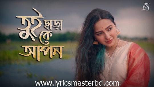 Tui Chara Ke Apon Lyrics (তুই ছাড়া কে আপন) Rupak Tiary | Biyas Sarkar
